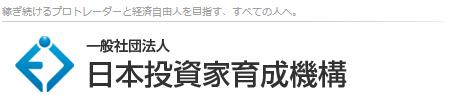 一般社団法人 日本投資家育成機構|山口孝志