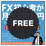 デイトレMAX 無料オンライン講座