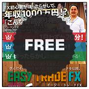 Easy Trade FX 6日間集中講義