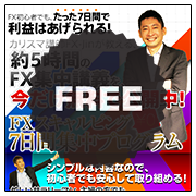 FXスキャルピング7日間集中オンライン講座