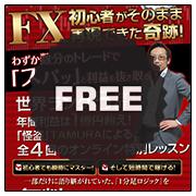 FX1分足トレード法